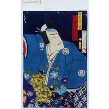 Morikawa Chikashige: 「且元娘一葉 河原崎国太郎」 - Waseda University Theatre Museum