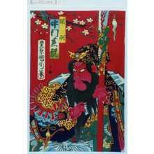 Toyohara Kunichika: 「関羽 中村芝翫」 - Waseda University Theatre Museum