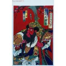 Toyohara Kunichika: 「新富座春狂言三国志」「関羽 市川団十郎」 - Waseda University Theatre Museum