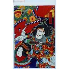 Utagawa Kunimasa III: 「雷震 高砂屋福助」 - Waseda University Theatre Museum
