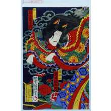 歌川国政〈3〉: 「唐松女 岩井松之助」「姐巳 尾上菊五郎」 - 演劇博物館デジタル