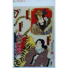Utagawa Toyosai: 「☆輪王 中村勘五郎」「莫那 岩井松之助」「眉間尺 沢村訥子」 - Waseda University Theatre Museum