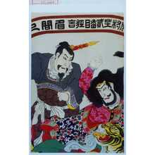 Utagawa Toyosai: 「市村座弐番目狂言眉間尺」 - Waseda University Theatre Museum