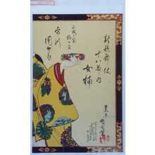 豊原国周: 「新歌舞伎十八番之内 女楠」「正成の室柏の方 市川団十郎」 - 演劇博物館デジタル