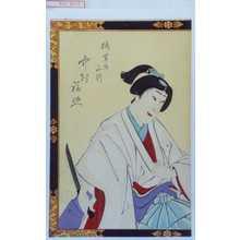 Toyohara Kunichika: 「楠帯刀正行 中村福助」 - Waseda University Theatre Museum