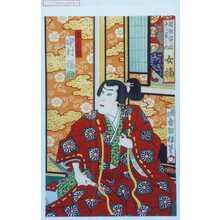 香朝樓: 「新歌舞伎十八番之内 女楠」「楠正行 中村福助」 - Waseda University Theatre Museum