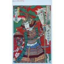 香朝樓: 「歌舞伎座新狂言 求馬塚身替新田」「直リ新左衛門 中村芝翫」 - Waseda University Theatre Museum