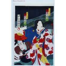 香朝樓: 「佯狂女さみだれ 坂東秀調」「軍兵藤内 市川寿美蔵」 - Waseda University Theatre Museum