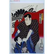 Ochiai Yoshiiku: 「人力車御前吉 市川右団次」 - Waseda University Theatre Museum