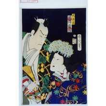 Toyohara Kunichika: 「大坂前 岩井紫若」 - Waseda University Theatre Museum