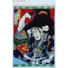 Toyohara Kunichika: 「まつ風 河原崎国太郎」 - Waseda University Theatre Museum