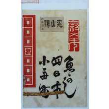 Toyohara Kunichika: 「桃山譚 加藤清正」「魚かし四日市小毎町」 - Waseda University Theatre Museum