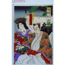 香朝樓: 「増補桃山譚」「豊臣秀吉 市川権十郎」 - Waseda University Theatre Museum