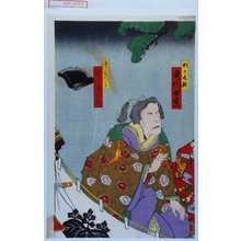 香朝樓: 「松の丸殿 市川女寅」「幸蔵主 市川寿美蔵」 - Waseda University Theatre Museum