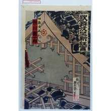 Utagawa Toyosai: 「歌舞伎座新狂言」「加藤清正 市川団十郎」 - Waseda University Theatre Museum