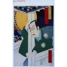銀光: 「坂井左衛門 河原崎権之助」 - 演劇博物館デジタル
