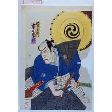 Ochiai Yoshiiku: 「酒井左衛門 市川団十郎」 - Waseda University Theatre Museum