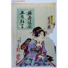 Ochiai Yoshiiku: 「歌舞伎座五月狂言」「待女かへで 尾上栄三郎」 - Waseda University Theatre Museum