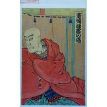 小国政: 「重盛諫言の場」 - Waseda University Theatre Museum