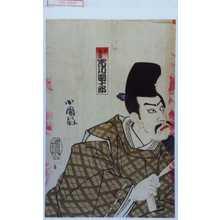 小国政: 「平重盛 市川団十郎」 - Waseda University Theatre Museum