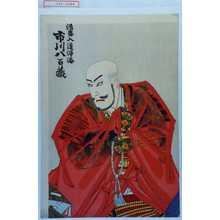 Toyohara Kunichika: 「清盛入道浮海 市川八百蔵」 - Waseda University Theatre Museum