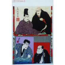 Ochiai Yoshiiku: - Waseda University Theatre Museum