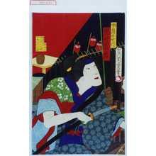 守川周重: 「女房おせつ 岩井紫若」 - 演劇博物館デジタル