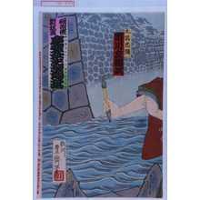 Utagawa Toyosai: 「丸橋忠弥 市川左団次」「明治座新狂言 慶安太平記堀端之場」 - Waseda University Theatre Museum