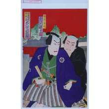 香朝樓: 「笹尾喜内 市川権十郎」「歌舞伎座新狂言 大久保武蔵鐙」 - Waseda University Theatre Museum