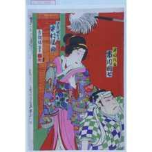 香朝樓: 「舛田伝吉 市川団七」「源左衛門娘おるい 中村福助」 - Waseda University Theatre Museum