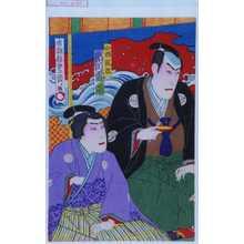 香朝樓: 「小姓紋弥 市川雷蔵」 - Waseda University Theatre Museum