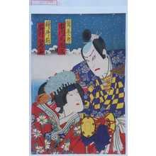 Toyohara Kunichika: 「鷲ノ尾三郎 市川左団次」「静御前 岩井紫若」 - Waseda University Theatre Museum
