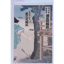 Utagawa Toyosai: 「明治座新狂言 源三位頼政」「長谷部倍連 市川左団次」 - Waseda University Theatre Museum