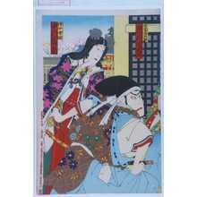 Toyohara Kunichika: 「前兵衛頭光☆ 市川左団次」「侍女雪岡 中村福助」 - Waseda University Theatre Museum