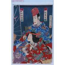 Toyohara Kunichika: 「源頼光 坂東家橘」「胡蝶 中村福助」 - Waseda University Theatre Museum