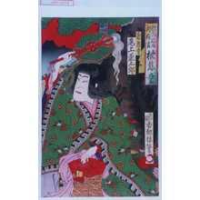 国政: 「歌舞伎座新狂言 枕慈童」「菊慈童 尾上菊五郎」 - Waseda University Theatre Museum