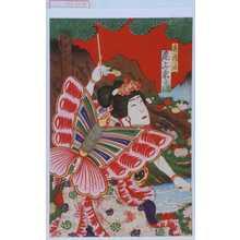国政: 「春花女 尾上菊之助」 - Waseda University Theatre Museum