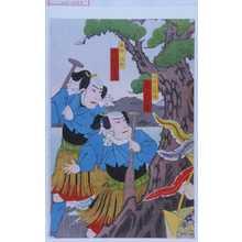 Utagawa Toyosai: 「漁師三保治 尾上松助」「漁師磯松 片岡市蔵」 - Waseda University Theatre Museum