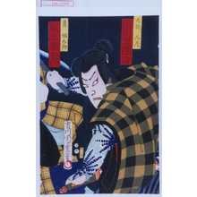 Toyohara Kunichika: 「大狼九蔵 市川左団治」「轟坂五郎 尾上菊五郎」 - Waseda University Theatre Museum