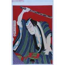 Toyohara Kunichika: 「鬼☆☆伝五郎 中村芝翫」「松屋手代 実ハ非人幸次郎 尾上菊五郎」 - Waseda University Theatre Museum