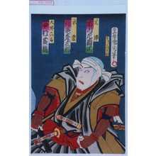 Toyohara Kunichika: 「覚禅 市川左団次」「東雲 坂東彦三郎」「大仏六郎 中村芝翫」 - Waseda University Theatre Museum