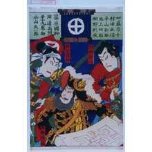 Toyohara Kunichika: 「村田新八」「西郷隆盛」「篠原国幹」 - Waseda University Theatre Museum
