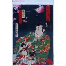 Toyohara Kunichika: 「見立三勇志」「篠原国幹 尾上菊五郎」 - Waseda University Theatre Museum