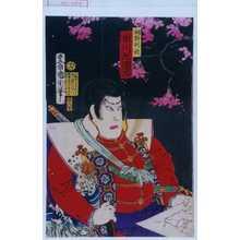 Toyohara Kunichika: 「桐野利秋 市川左団次」 - Waseda University Theatre Museum