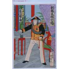 Utagawa Toyosai: 「朝鮮王城の場」「大森公使 市川団十郎」 - Waseda University Theatre Museum