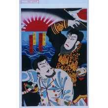 Morikawa Chikashige: 「花房公 市川団十郎」「近藤公 中村芝翫」 - Waseda University Theatre Museum