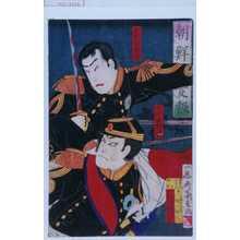 守川周重: 「朝鮮☆報」「中尉松岡君」「大尉水野君」 - 演劇博物館デジタル