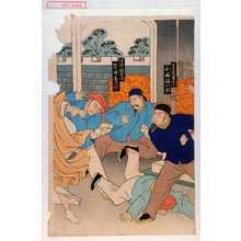 Utagawa Toyosai: 「官吏亮華寧 小西福一郎」「官吏毅慶順 柴田善太郎」 - Waseda University Theatre Museum