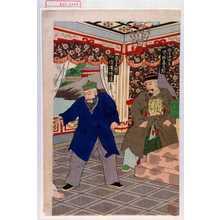 香朝樓: 「副官洪炳集 柴田善太郎」「獄吏袁酷烈 深沢恒造」 - Waseda University Theatre Museum