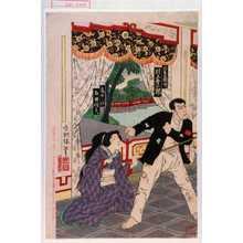 香朝樓: 「比良田鉄哉 川上音二郎」「春田志げ 石田信夫」 - Waseda University Theatre Museum